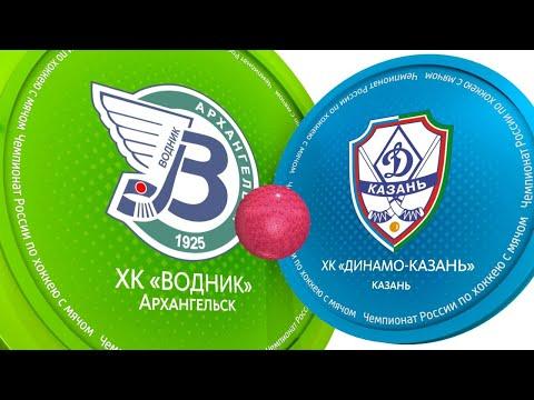 Матч «Водник» – «Динамо-Казань». Прямой эфир РЕГИОНА 29