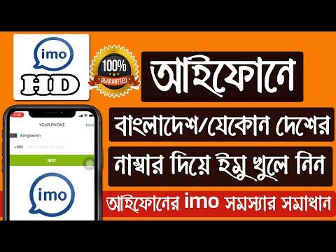 বাংলাদেশী/যেকোন মোবাইল নাম্বার দিয়ে ইমু খুলুন আইফোনে, iPhone Imo Install Problem Solve | iTechMamun
