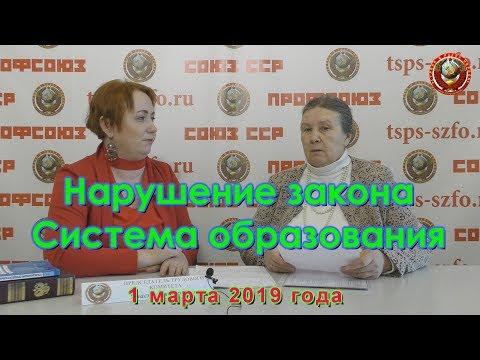 Нарушение Трудового права | Система образования | Профсоюз Союз ССР