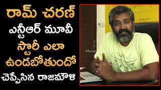 Rajamouli Reveals Ram Charan and Jr NTR Movie Story | Rajamouli | Ram Charan | Jr NTR | Movie Mahal
