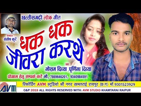Mausam Divya, Purnima Divya | Cg Song | Dhak Dhak Jivra Karthe | New