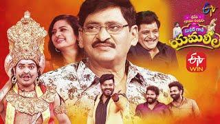 Sridevi Drama Company | 17th October 2021 | Full Episode | Sudheer, Indraja, Ali, S.V. Krishna Reddy