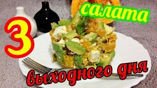 3 рецепта салатов выходного дня