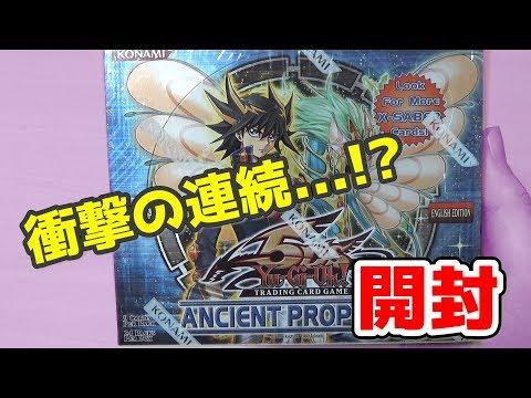 【遊戯王】英語版エンシェントプロフェシーを開封したらシャイニングドローしたwwwwww  /Yugioh Ancient Prophecy EPIC pull