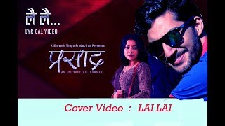 "Lai Lai -""Prasad"" Nepali Movie Lyrical Song Video 