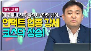 미국 코로나 신규 확진자 6만명 넘어, 언택트 업종 강세, 코스닥 상승! (마감시황.주식투자/20.07.08)