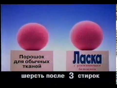 Реклама стиральный порошок Ласка 2003 год