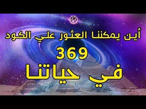 أسرار الكود 369 رمز التنوير ( الشرح اسفل الفيديو )