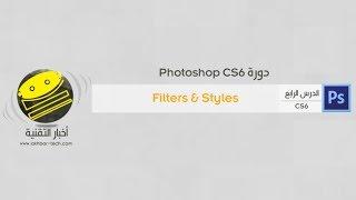 دورة الفوتوشوب CS6 - الدرس الرابع Filters & Styles موقع أخبار التقنية