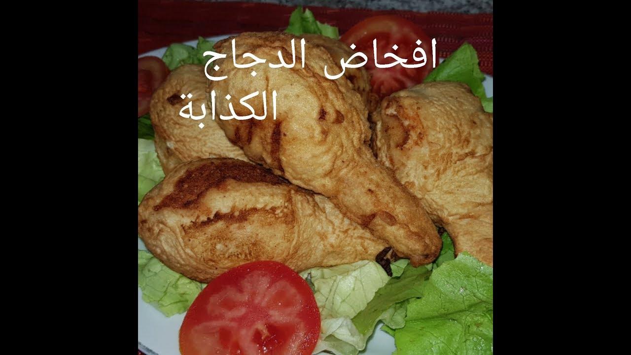 مطبخ ام وليد افخاذ الدجاج الكذابة Youtube Food Make It Yourself Chicken