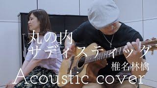 "Gambar cover 椎名林檎  丸の内サディスティック  Ringo Sheena ""Marunouchi Sadistic"" Acoustic cover"