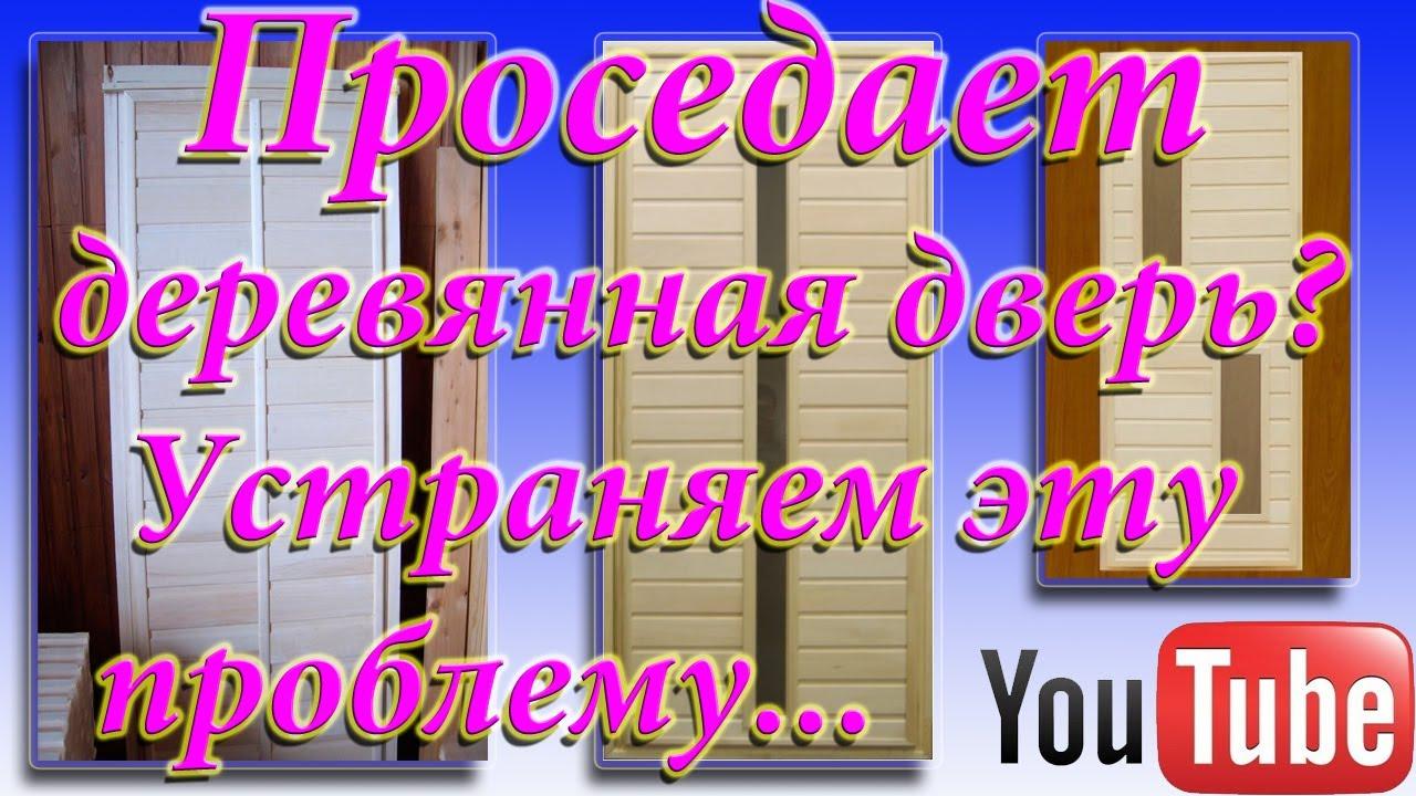 Установка межкомнатных дверей в Старом Осколе - YouTube