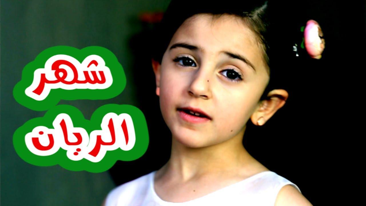 كليب شهر الريان نجوم كراميش قناة كراميش Karameesh Tv Youtube