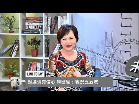 未來市長講|韓國瑜專訪|LINE TODAY|Part1