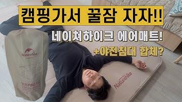 캠핑가서 꿀잠 자자! | 네이쳐하이크에어매트 | 내돈내산 | 장비리뷰 | 에어매트추천 | 자충매트추천 | 캠핑장비 | 캠핑매트 |naturehike airmattress |