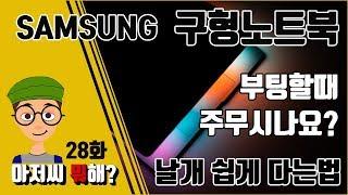 삼성노트북 ssd 마이그레이션, 램 업그레이드 !! 아…
