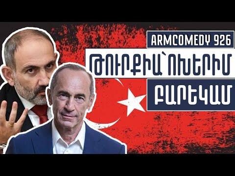 ArmComedy 926 - Թուրքիա՝ ոխերիմ բարեկամ