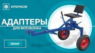 Обзор адаптеров для мотоблока | Производство ЧП Крючков