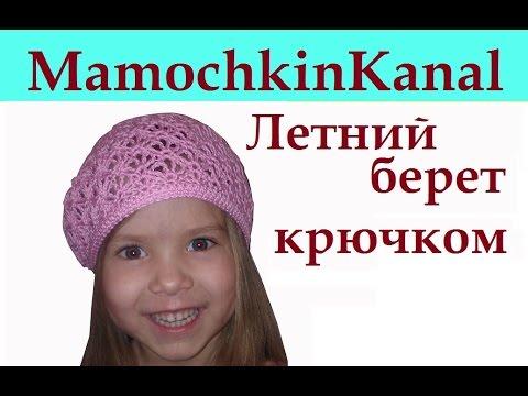 Смотреть онлайн Берет летний ажурный Вязание крючком Crochet beret hat
