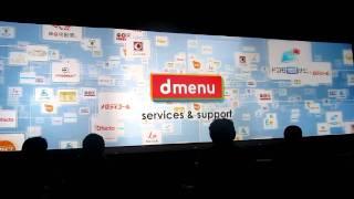 discover the new way 『dmenu』『dmarket』紹介動画(NTTドコモ新商品発表会)