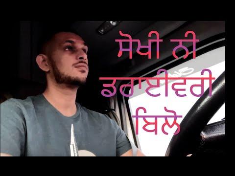 Sokhi Ni Driveri Billo | Road Life | Ft.Guru Aujla