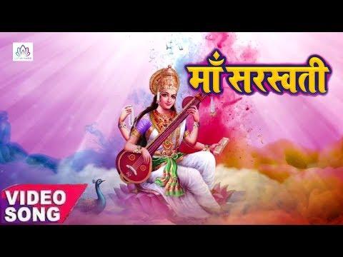 hd-video---माँ-सरस्वती---maa-saraswati- -vinawali-maiya-ho- -new-saraswati-puja-video-2018