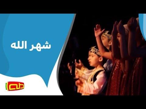 شهر الله أناشيد إسلامية للأطفال Youtube