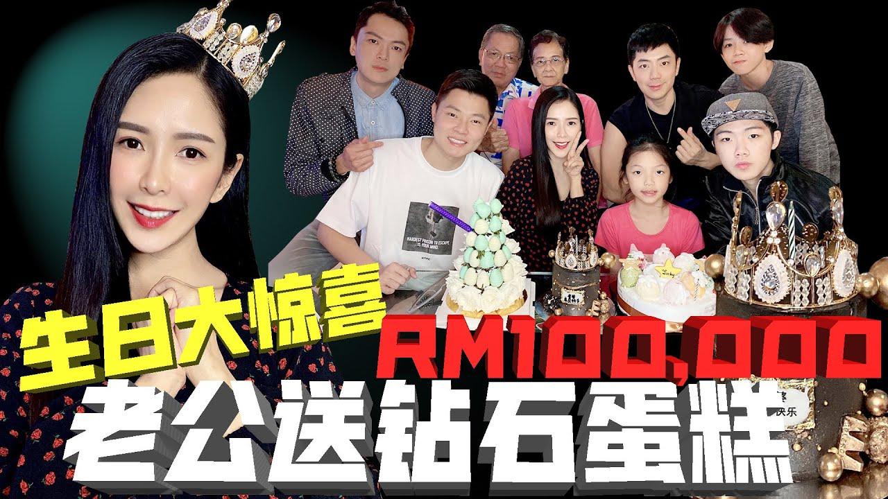 【夫妻vlog】第一次以人妻身份庆祝生日,老公竟然送了一粒皇冠钻石蛋糕!?惊喜连连的生日!