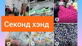 Секонд хэнд одежда обувь сумки  Новый завоз   алматы