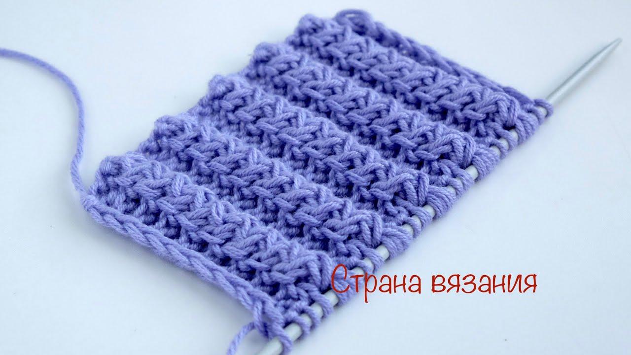 Узоры спицами. Рельефный узор. Knitting patterns. Embossed pattern.