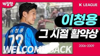 11년만에 K리그로 돌아온 이청용! 그 시절 활약 모음.zip (Lee Chung Yong Goals & Skills in K League)