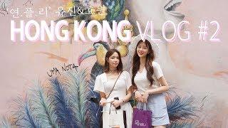 [홍콩 Vlog] 이유진♥민효원 Day2 란콰이펑에서 홍콩 밤문화 제대로 즐기기!