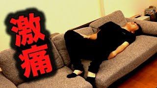 【怪我】カンタ、腰が痛くて眠れません。