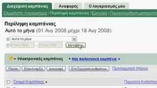 Διαχείριση Λέξεων-Κλειδιών στο Google AdWords