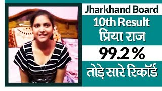 Jharkhand JAC 10th Result Topper Priya Raj scores 99.20%; Creates History for JAC Matric Result