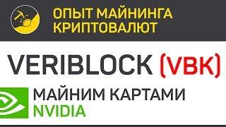 VeriBlock (VBK) майним картами Nvidia (algo vBlake) | Выпуск 205 | Опыт майнинга криптовалют