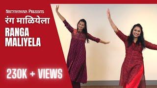 Ranga Maliyela | Anandi Gopal | Nrityavana | Marathi Song | Dance Choreography