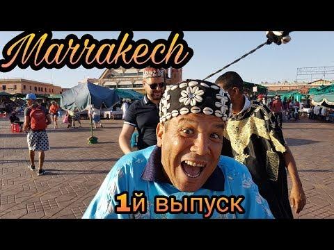 Марракеш, Джемаа Эль Фна, Марокко, 1 выпуск, 2017. Marrakech, Jemaa El Fna, Morocco, part 1.