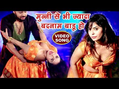 मुन्नी से भी ज्यादा बदनाम बाड़ू हो - Munni Se Bhi Jyada - Pinki Singh, Raushan Singh - Bhojpuri Songs