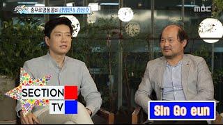 [Section TV] 섹션 TV - Chungmuro luxurious combination, Kim Myung-min & Kim Sang-ho 20160515