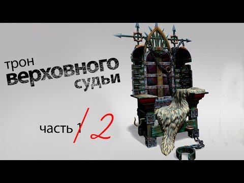 видео: Трон Верховного Судьи из кастома охотников на ведьм из игры panzar часть 2