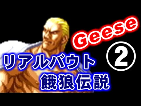 [2/2] ギース・ハワード(Geese Howard) Playthrough and Ending - リアルバウト餓狼伝説 [GV-VCBOX,GV-SDREC]