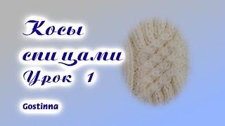 Вязание косы спицами 💛 Вязаная спицами коса 💜Вязаный жгут 💛