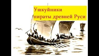 Ушкуйники пираты из Новгород.Новгород исток сепаратизма и бандитизма в древней Руси