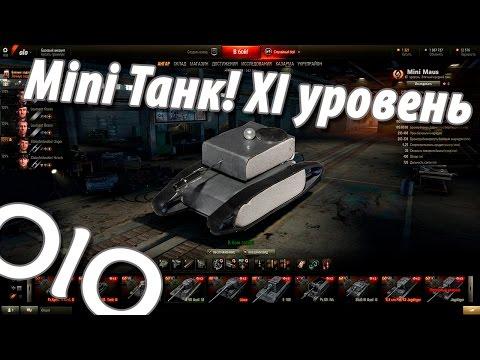 Как сделать танк.  Премиумный танк за 10 минут #olo