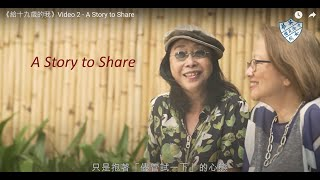 Publication Date: 2021-08-19 | Video Title: 「英華女學校 YWGS」- A Story to Share