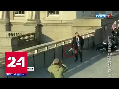 Резня и муляж бомбы: атаку в Лондоне признали терактом - Россия 24