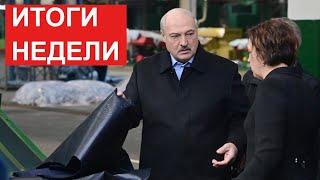 Лукашенко: Зачем ты мне показываешь? Это не готово... // События недели. Новости Беларуси