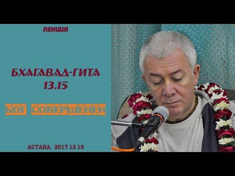 Бхагавад Гита 13.15 - Чайтанья Чандра Чаран прабху