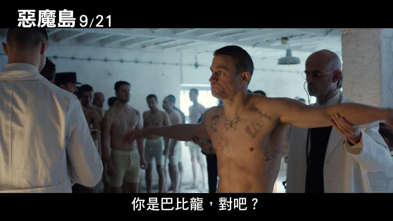 【惡魔島】電影精彩版預告9/21上映 - YouTube
